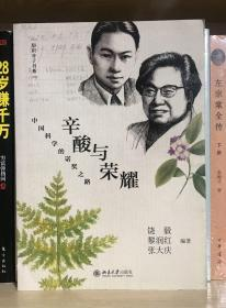 辛酸与荣耀——中国科学的诺奖之路