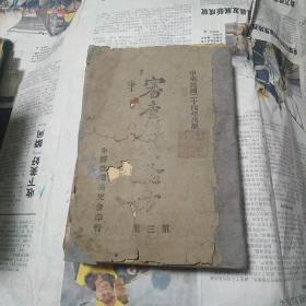 审查征集验方(三)