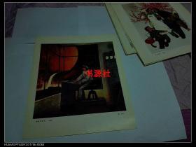 文革宣传画——青春红似火(油画)1201印刷厂库存
