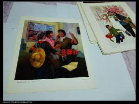 文革宣传画——我们见到了毛主席(油画)(包老保真)1201印刷厂库存