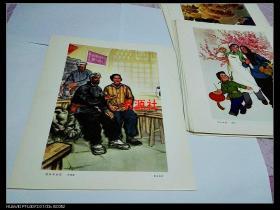 文革宣传画——接好革命班【中国画】(包老保真)1201印刷厂库存