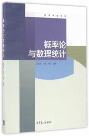 概率论与数理统计 袁德美 安军 陶宝 9787040463996 高等教育出版社