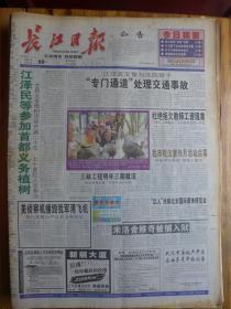 长江日报2001年4月2日美侦察机撞毁我军用飞机、谈正衡《历史的风景》杨凌《雪恋》吴利民《思念》