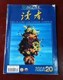 读者(2008年第20期)