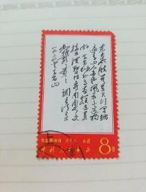 毛主席诗词  清平乐·会昌【 文革邮票  文7】