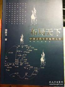 【正版保证】布局天下:中国古代军事地理大势