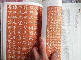 书法——金文书法全形拓片专辑,瓦当朱拓魏碑