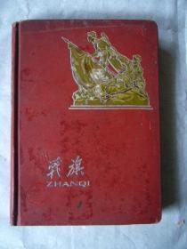 红色漆布面战旗精装日记本 36开120页