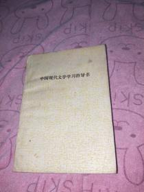 中国现代文学学习指导书