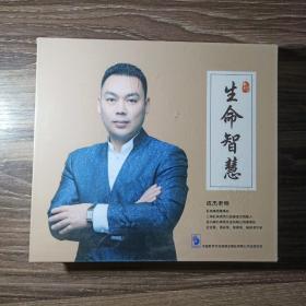 《生命智慧----生命智慧的十大法门(DVD碟片4张)》(塑料盒+硬盒双重精装)