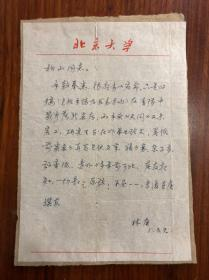 林庚信札一通一页(见描述)