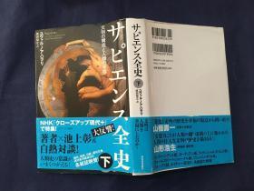 日文原版 サピエンス全史 文明の构造と人类の幸福  下册 精选