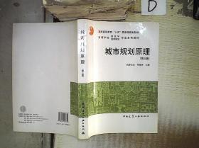 城市规划原理(第三版) 。、