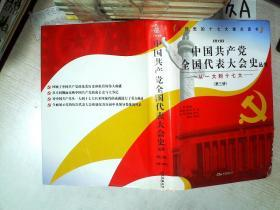 中国共产党全国代表大会史丛书 第三册 图文版(从一大到十七大).