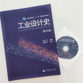 工业设计史 何人可 高等教育出版社 9787040294897