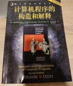 计算机程序的构造和解释:原书第2版