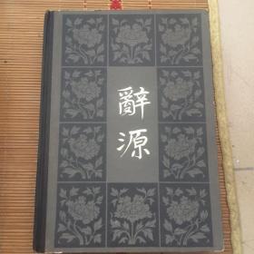 辞源(一)修订本