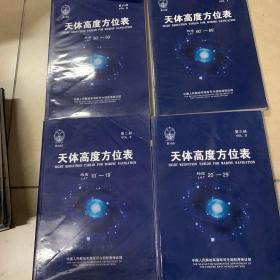天体高度方位表 2、3、6、7 四册合售