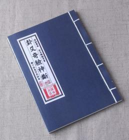 八卦神书 六爻神断 卦爻奇验神断 乡下收集罕见抄本 清手抄旧本