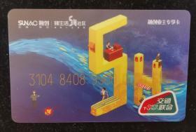 交通联合卡之融创业主专享卡含余额10元交通卡公交卡地铁卡一卡通