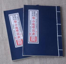 杨公风水 赵连城秘传杨公地理真诀 破译堪舆法诀两册全清 全彩