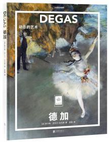 纸上美术馆德加:动态的艺术