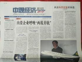 中国财经报·中观经济导刊创刊号
