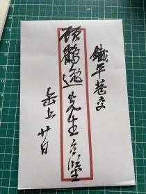 吴昌硕手札复制品
