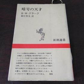 暗号の天才(日文原版)