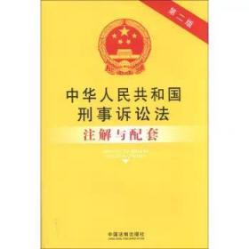 法律注解与配套丛书:中华人民共和国刑事诉讼法注解与配套(第2版)
