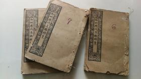 御批历代通鉴辑览6、7、8三册(卷二十九到卷四十三)