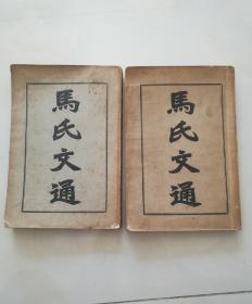 民国旧书--------马氏文通[上下]逸庵蔵书-