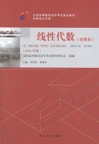 自考04184 线性代数(经管类)2018版 刘吉佑 北京大学 9787301299166