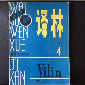 《译林》外国文学季刊1982.04