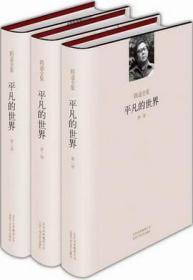 精装全新 路遥全集/平凡的世界(全三册)