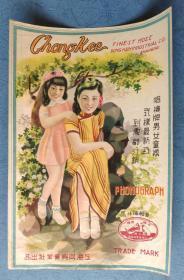 民国老上海唱机牌袜美女图商标广告画