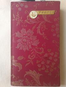 文学典故台历(1986)