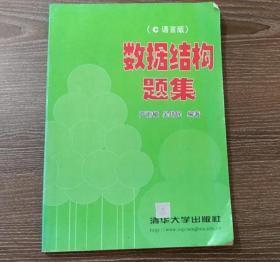 数据结构题集(c语言版)严蔚敏 清华大学出版社9787302033141