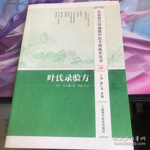 台北故宫珍藏版中医手抄孤本丛书 肆
