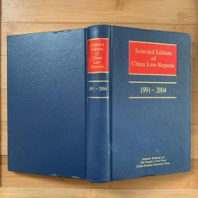 selected edition of china law reports 1991-2004 小16开精装本