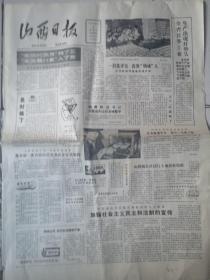 1984年4月8日《山西日报》(我省第一座合资经营企业在并正式签约)