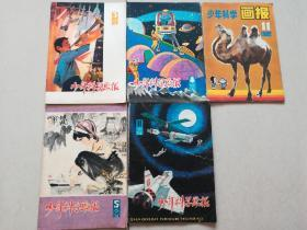 少年科学画报1979(3.4.5.11) 1982年11期5册合售