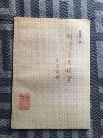 明清家具鉴赏、天津文物商店教学