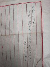 著名女作家赵清阁信札一页