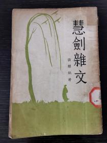 孔网孤本:抗战文艺,著名作家张慧剑亲笔签赠王公弢《慧剑杂文》