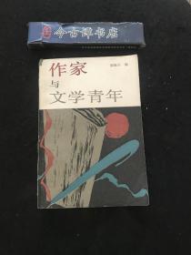 作家与文学青年