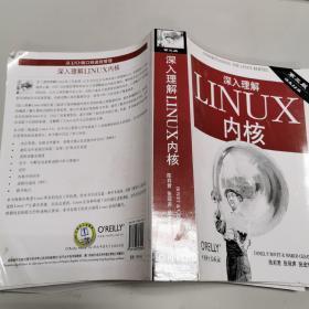 深入理解LINUX内核(第三版)