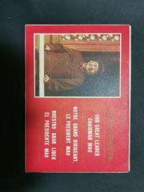 文革画片 我们的伟大领袖毛主席(10张)英法西