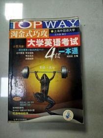 EI2006768 淘金式巧攻大学英语考试一本通  四级--大学英语系列丛书