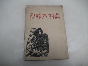 刃锋木刻集【民国三十八年四版,品相好】